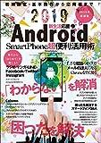 Android SmartPhone 超便利活用術 (myway mook)