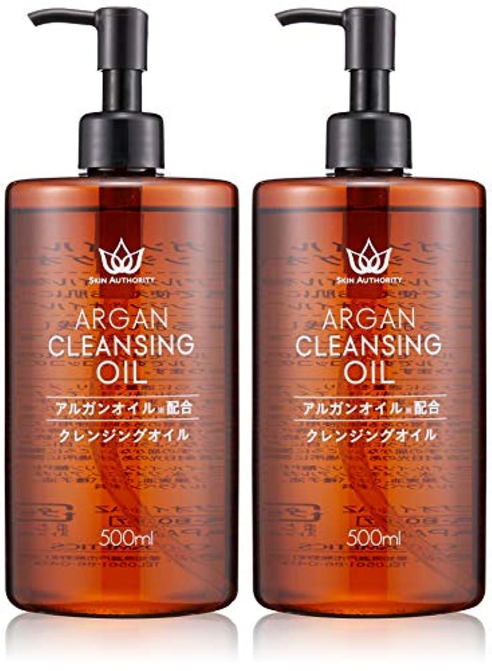視線に勝る服を洗う[Amazon限定ブランド] SKIN AUTHORITY アルガンオイル配合 クレンジングオイル 500ml×2本