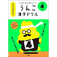 日本一楽しい漢字ドリル うんこ漢字ドリル 小学4年生