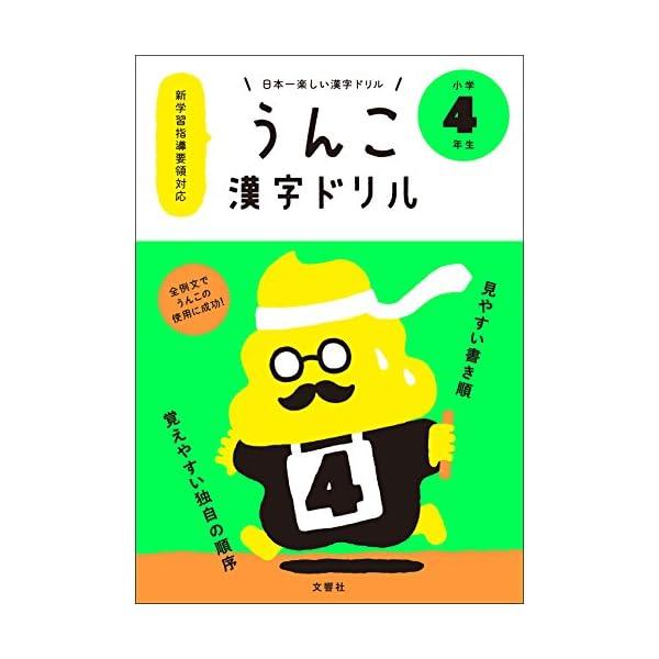 日本一楽しい漢字ドリル うんこ漢字ドリル 小学4年生の商品画像