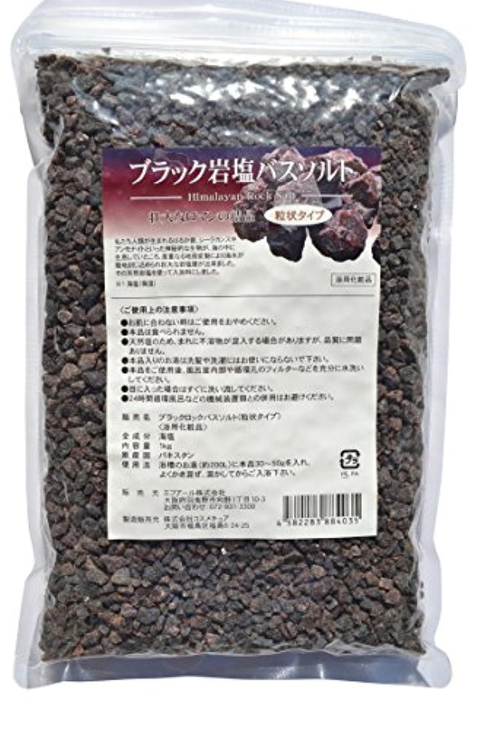 結晶コントラストクラシカルブラック岩塩 バスソルト 粒状タイプ 1kg