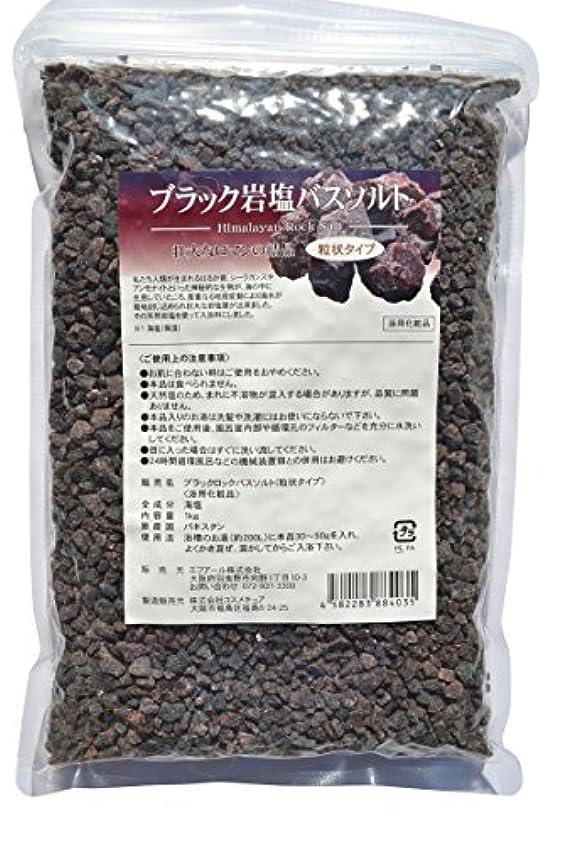 仕事に行くアルコーブセーターブラック岩塩 バスソルト 粒状タイプ 1kg