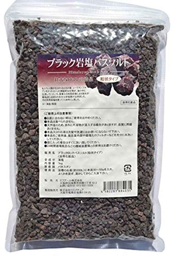 軍明示的に服を着るブラック岩塩 バスソルト 粒状タイプ 1kg
