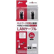 CYBER ・ LANケーブル ( SWITCH 用) 2m ブラック