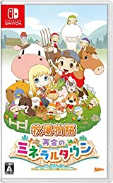 牧場物語 再会のミネラルタウン -Switch【Amazon.co.jp限定】「ニワトリの着ぐるみ」ダウンロード番号 配信 付き