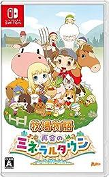 Switch用フルリメイク「牧場物語 再会のミネラルタウン」発売