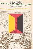 ラインの河辺―ドイツ便り (1973年)