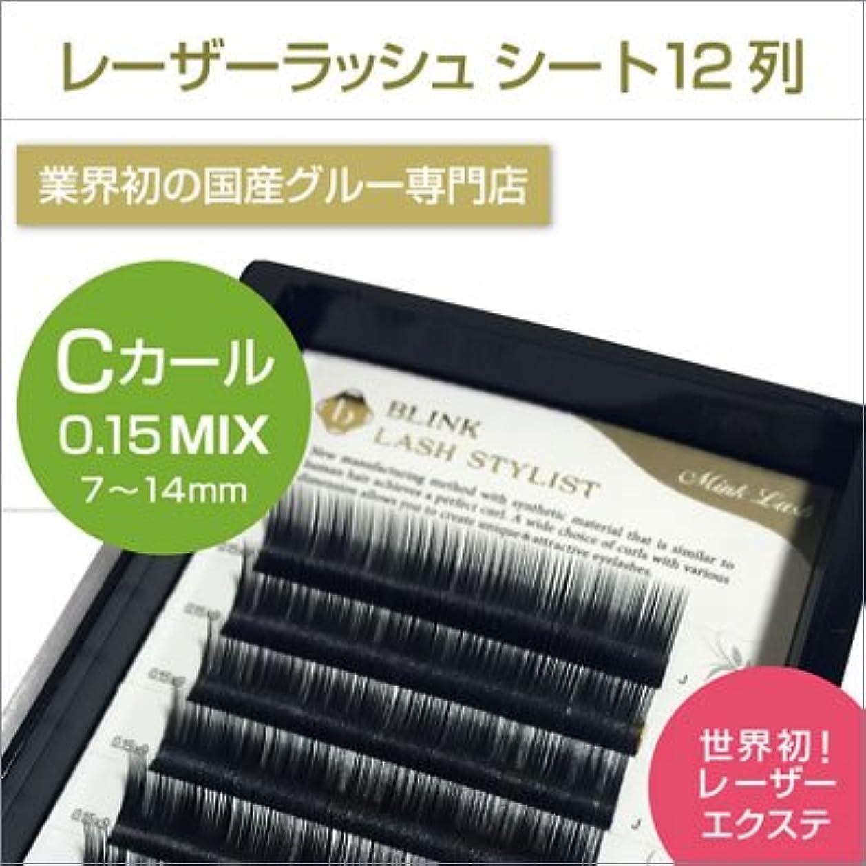 休日バードラマorlo(オルロ) レーザーエクステ ミンクラッシュ MIX Cカール 0.15mm×7mm~14mm