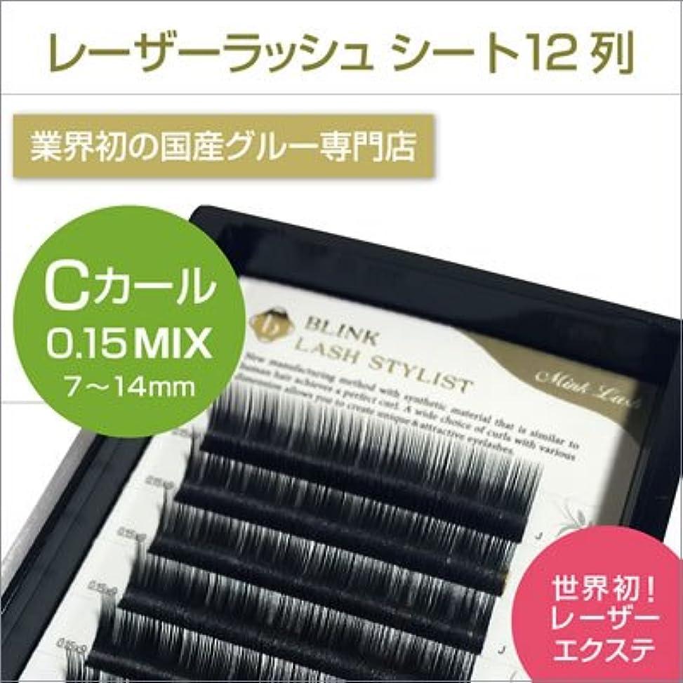 延ばす締め切り第五orlo(オルロ) レーザーエクステ ミンクラッシュ MIX Cカール 0.15mm×7mm~14mm