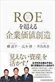 ROEを超える企業価値創造 画像
