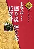 七事式(表千家流) 廻り炭 廻り花 花寄せ (茶の湯の修練 3)