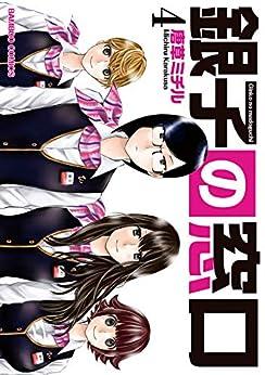 [唐草ミチル]の銀子の窓口(4) (バンブーコミックス 4コマセレクション)