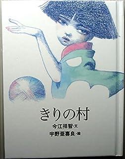 きりの村 (おはなしのたからばこ 13)