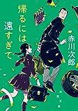 双葉文庫 / 赤川 次郎 のシリーズ情報を見る
