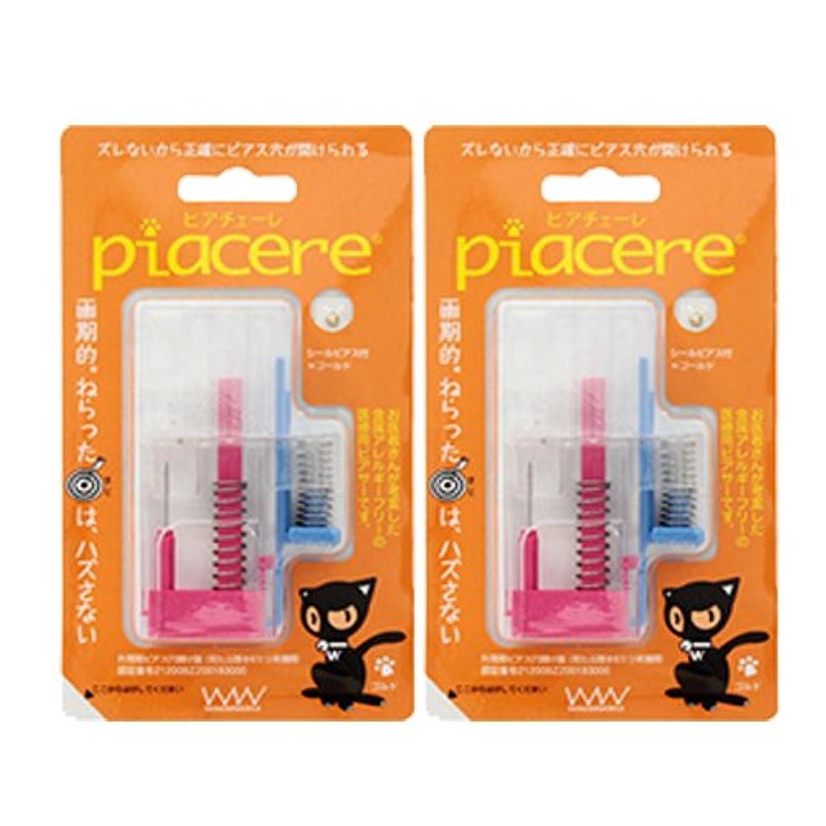 六枯渇する銛ピアッサー ピアチェーレ 医療用樹脂製ピアサー piacere 2個セット (ゴールドxゴールド) | 両耳用