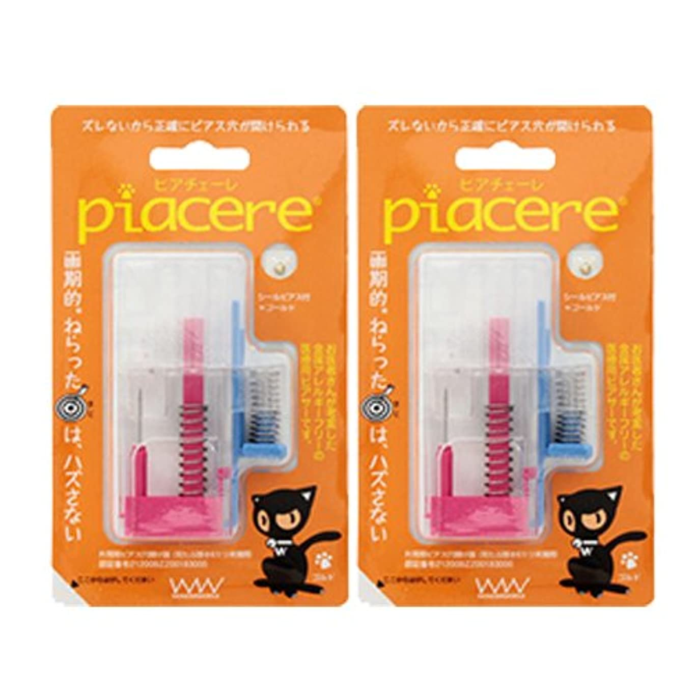 刺激するそれ知事ピアッサー ピアチェーレ 医療用樹脂製ピアサー piacere 2個セット (ゴールドxゴールド) | 両耳用