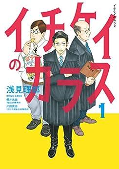 [浅見理都]のイチケイのカラス(1) (モーニングコミックス)