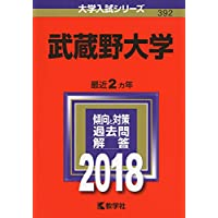 武蔵野大学 (2018年版大学入試シリーズ)