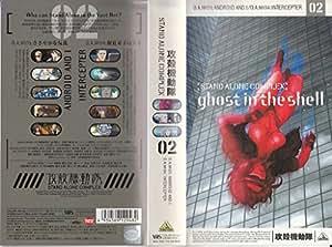 攻殻機動隊 STAND ALONE COMPLEX 02 [VHS]
