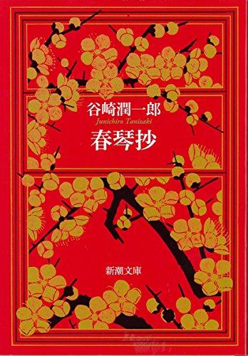 春琴抄 (新潮文庫)の詳細を見る