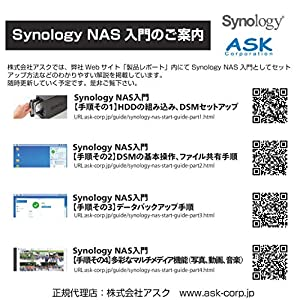 Synology DiskStation DS218play 2ベイ NAS キット 日本正規代理店アスク サポート対応 クアッドコアCPU搭載 保証2年 CS7089