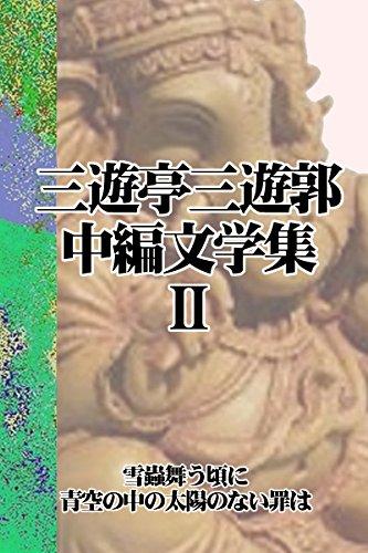 三遊亭三遊郭中編文学集 Ⅱ
