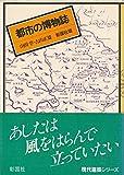 都市の博物誌 (1977年)