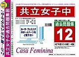 共立女子中学校【東京都】 H28年度用過去問題集12(H27/B【4科目】+模試)