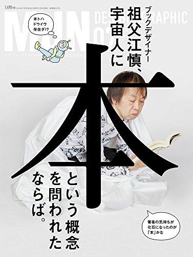 月刊MdN 2016年 7月号(特集:祖父江 慎、宇宙人に本という概念を問われたならば。)の詳細を見る