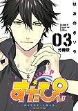 すたぴぃ?あなたはもっと輝ける? 分冊版(3) (ARIAコミックス)