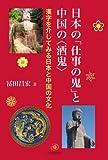 日本の「仕事の鬼」と中国の<酒鬼>――漢字を介してみる日本と中国の文化 画像