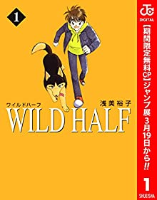 WILD HALF【期間限定無料】 1 (ジャンプコミックスDIGITAL)