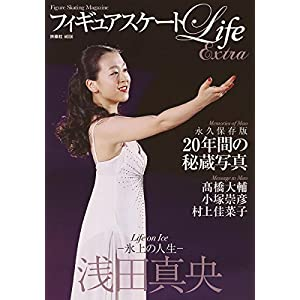 フィギュアスケートLife Extra -Life on Ice浅田真央- (扶桑社ムック)