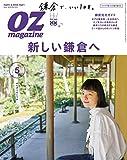 OZmagazine (オズマガジン) 2018年 05月号 [雑誌]