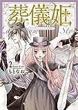 葬儀姫 ロンディニウム・ローズ物語 コミック 1-2巻セット