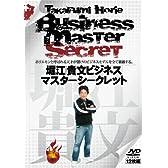 堀江貴文ビジネスマスターシークレット [DVD]
