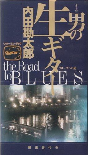 男の生ギター~The Road [VHS]