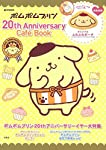 ポムポムプリン 20th Anniversary Cafe Book (e-MOOK)