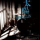 太陽(初回限定盤A)(DVD付)()