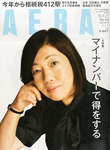AERA 2015年 9/21 号 [雑誌]の詳細を見る