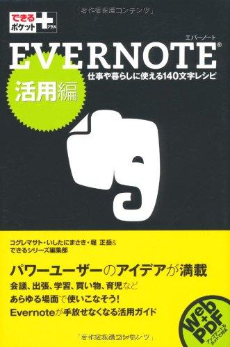 できるポケット+ Evernote 活用編の詳細を見る