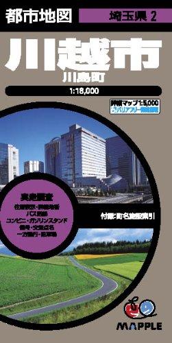 都市地図 埼玉県 川越市 川島町 (地図 | マップル)