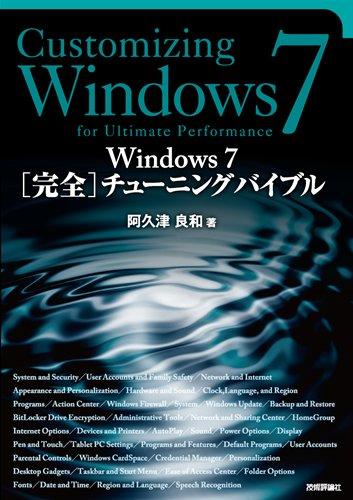 Windows7[完全]チューニングバイブルの詳細を見る
