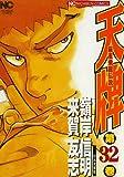 天牌 32 (ニチブンコミックス)