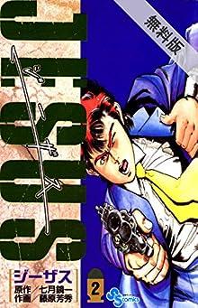 ジーザス(2)【期間限定 無料お試し版】 (少年サンデーコミックス)