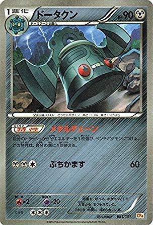 ポケモンカードゲームXY ドータクン(キラ仕様)/プレミアムチャンピオンパック「EX×M×BREAK」(PMCP4)/シングルカード