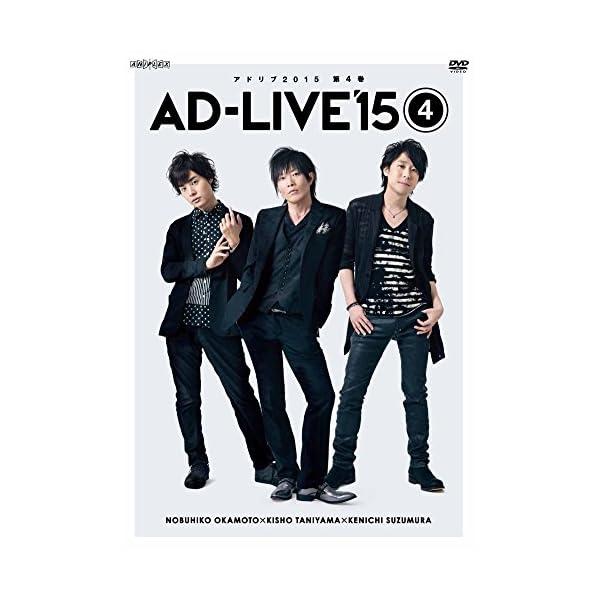 「AD-LIVE 2015」第4巻 (岡本信彦×...の商品画像