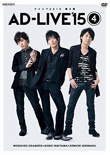 「AD-LIVE 2015」第4巻 (岡本信彦×谷山紀章×鈴...