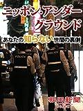 ニッポン・アンダーグラウンド あなたの知らない世間の裏側 (朝日新聞デジタルSELECT)