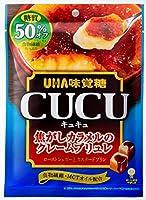 味覚糖 CUCU クレームブリュレ糖質50%オフ 75g×6袋